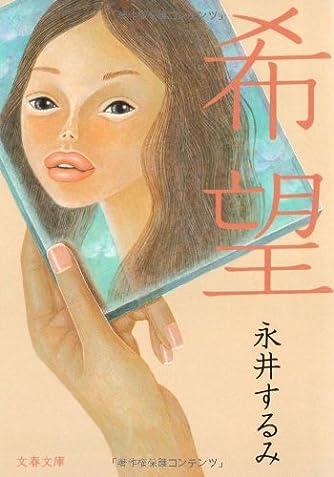 希望 (文春文庫)