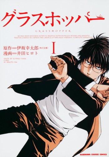 グラスホッパー (1) (KADOKAWA CHARGE COMICS 25-1)の詳細を見る