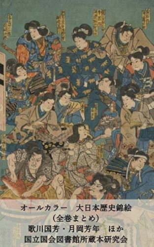大日本歴史錦絵: (NDLデジタルコレクション) (国立国会図書館所蔵本研究会)