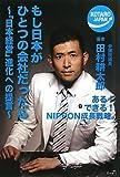 もし日本がひとつの会社だったら~「日本経営」進化への提言~
