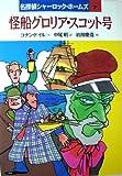 怪船グロリア・スコット号 (名探偵シャーロック・ホームズ)