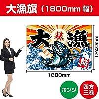 大漁旗 マグロ(ポンジ) 1800mm幅 BC-10 (受注生産)