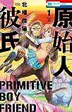 原始人彼氏 1 (花とゆめコミックス)