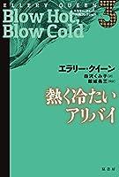 熱く冷たいアリバイ (エラリー・クイーン外典コレクション)