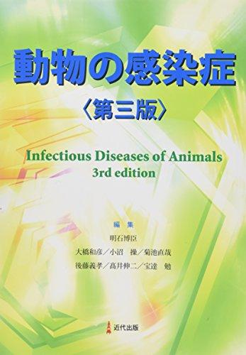 動物の感染症の詳細を見る