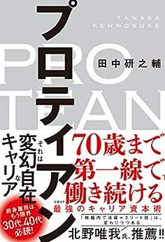 [田中研之輔]のプロティアン 70歳まで第一線で働き続ける最強のキャリア資本術