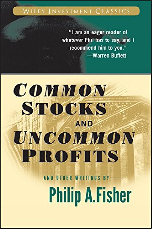 協定ヤギ騒ぎCommon Stocks and Uncommon Profits and Other Writings (Wiley Investment Classics) (English Edition)
