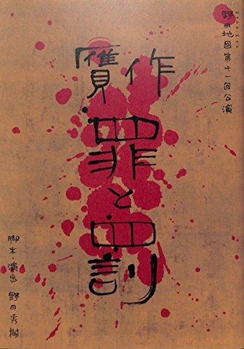 舞台パンフレット 「贋作・罪と罰」(2005年12月~2006年2月) 脚本・演出/野田秀樹 出演/松たか子 古田新太