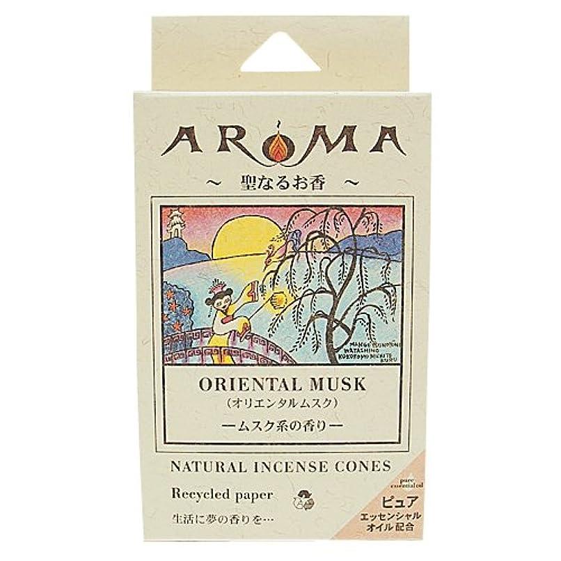 郡確認してください最愛のアロマ香 オリエンタルムスク 16粒(コーンタイプインセンス 1粒の燃焼時間約20分 ムスクの香り)
