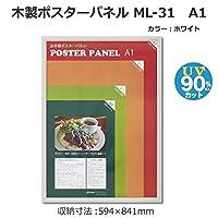 木製ポスターパネル ML-31 A1 ホワイト 33L031W2503