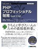 TECHNICAL MASTER はじめてのPHPプロフェッショナル開発 PHP7対応