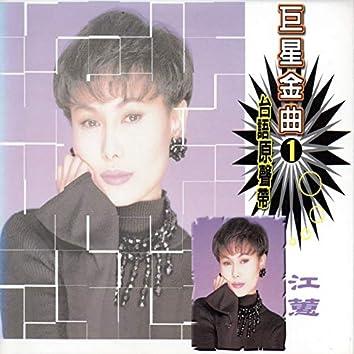 巨星金曲1江蕙 (台語原聲帶)