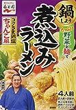 煮込みラーメン コクうま鶏塩ちゃんこ風(2人前*2回分)