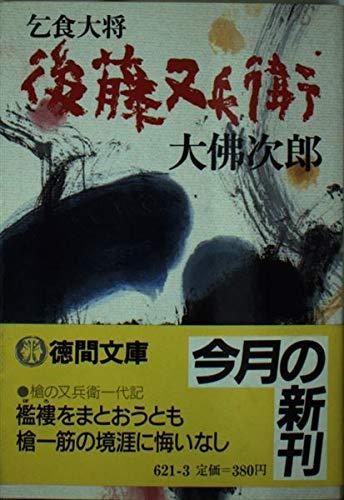 乞食大将 後藤又兵衛 (徳間文庫)の詳細を見る