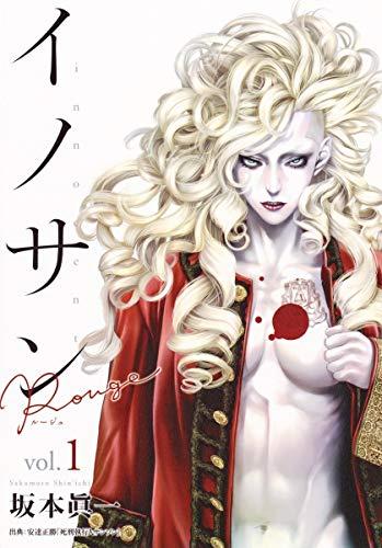 イノサン Rouge ルージュ 1 (ヤングジャンプコミックス)