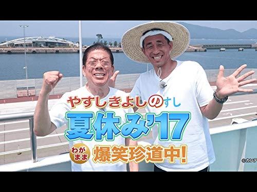 やすしきよしの夏休み'17 わがまま爆笑珍道中!
