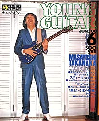 YOUNG GUITAR (ヤング・ギター) 1980年 6月号 高中正義 スティーヴ・ルカサー Char