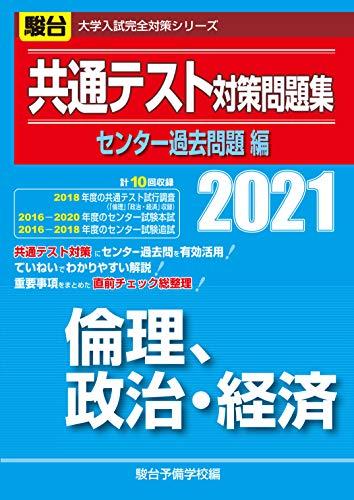 駿台文庫『共通テスト対策問題集 センター過去問題編 倫理、政治・経済 2021』