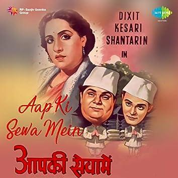 Aap Ki Sewa Mein (Original Motion Picture Soundtrack)