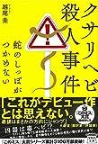 クサリヘビ殺人事件 蛇のしっぽがつかめない (宝島社文庫 『このミス』大賞シリーズ)