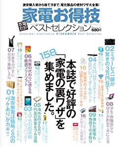 家電お得技ベストセレクション