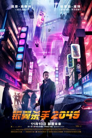 Import Posters Blade Runner 2049 – Ryan Gosling – Chinese Movie Wall Poster Print - 30CM X 43CM Harrison Ford