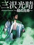 三沢光晴DVD-BOX~緑の方舟~(6枚組)