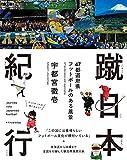蹴日本紀行 47都道府県 フットボールのある風景