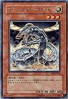 遊戯王/第4期/7弾/SOI-JP010 プロト・サイバー・ドラゴン R