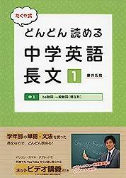 たくや式 どんどん読める中学英語 長文1 (朝日中高生新聞の学習参考書)