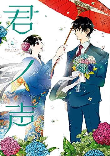 【Amazon.co.jp限定】君ノ声 2 (ジーンLINEコミックス)