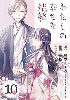 わたしの幸せな結婚【分冊版】 10 (デジタル版ガンガンコミックスONLINE)