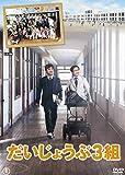だいじょうぶ3組 DVD[DVD]