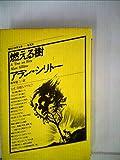 燃える樹 (1972年) (現代の世界文学)