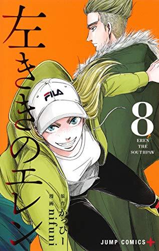 左ききのエレン 8 (ジャンプコミックス)