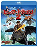 ヒックとドラゴン2 [Blu-ray]