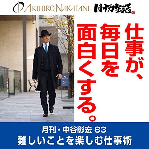 『月刊・中谷彰宏83「仕事が、毎日を面白くする。」――難しいことを楽しむ仕事術』のカバーアート