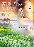 遅咲きの花と貴公子 (MIRA文庫)