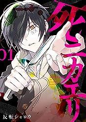 死ニカエリ 1巻【電子特典付き】: バンチコミックス
