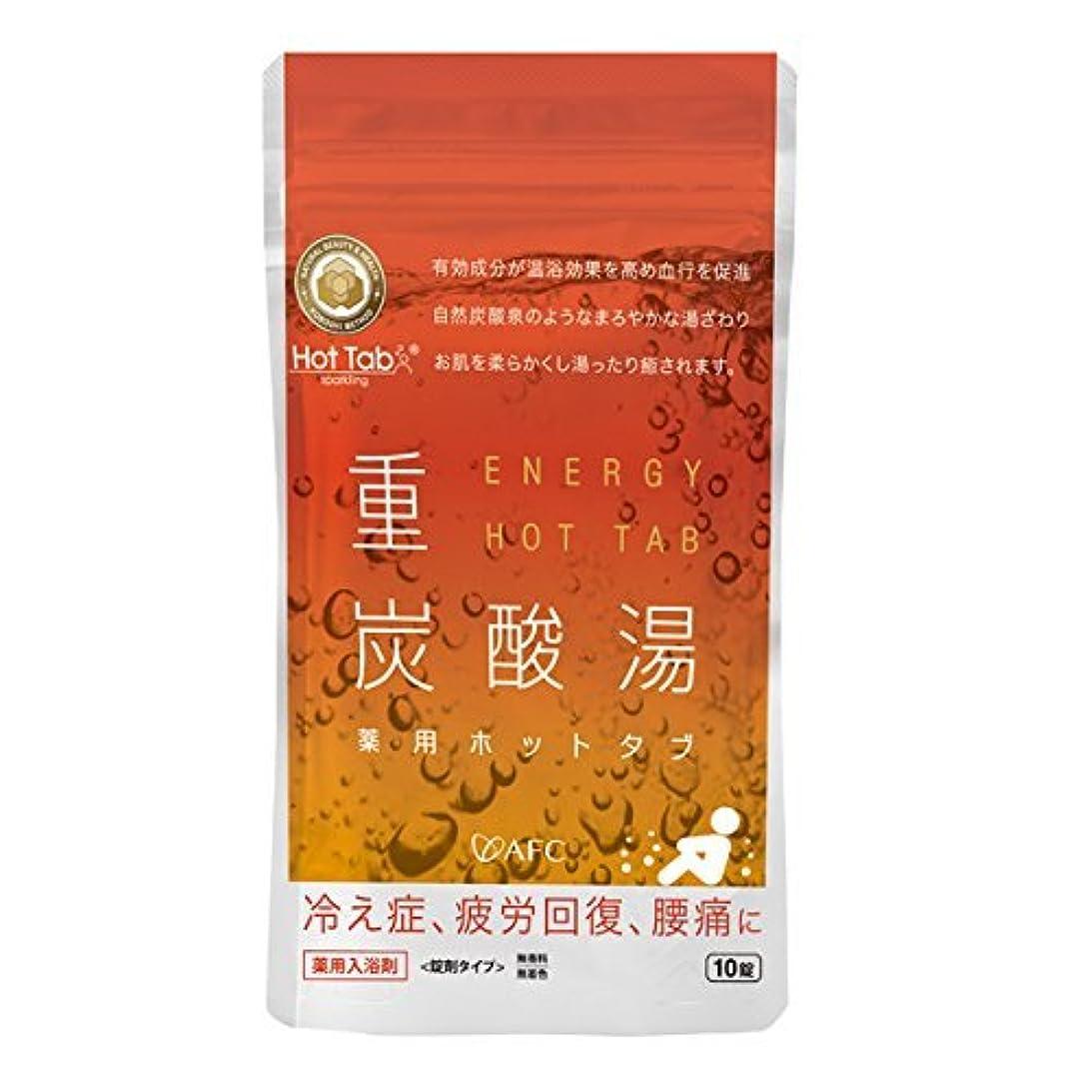 準備マートグレー薬用 重炭酸湯 エナジーホットタブ 浴用化粧品 錠剤タイプ 10錠入り×2個セット(計20錠)