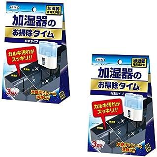 【セット品】加湿器のお掃除タイム 粉末タイプ 加湿器トレー、フィルターのカルキ汚れ専用洗浄剤 30g×3袋【×2個】