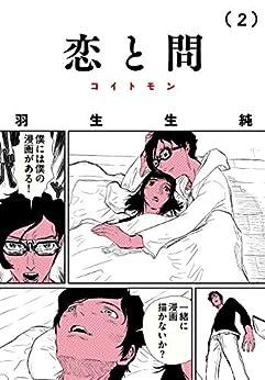 [羽生生 純]の恋と問 2 (ビームコミックス)