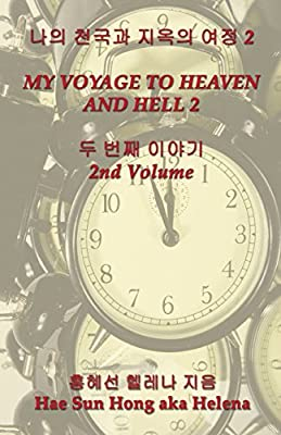 My Voyage to Heaven and Hell, Volume 2 (Korean Edition)