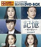 記憶~愛する人へ~ スペシャルプライス版コンパクトDVD-BOX1<期間限定>[DVD]