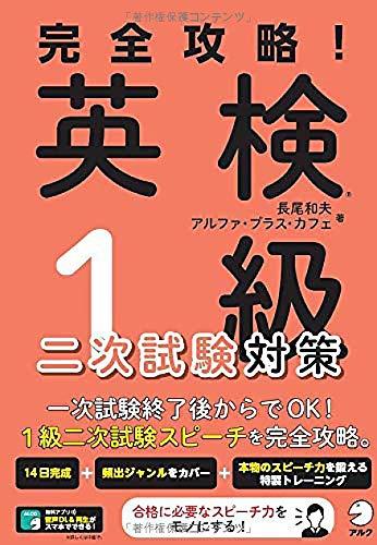 【音声DL付】完全攻略! 英検(R)1級二次試験 (完全攻略! シリーズ)