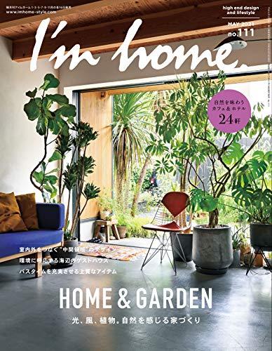 I'm home(アイムホーム) No.111 (2021-03-16) [雑誌]