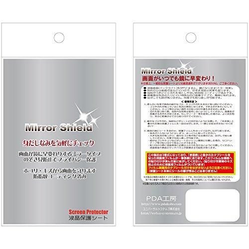 『PDA工房 iPhone 6s Plus/6 Plus Mirror Shield 保護 フィルム ミラー 光沢 日本製』の1枚目の画像