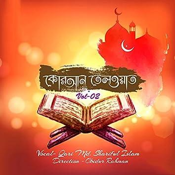 """Quran Telawat (From """"Sura Al Imran"""")"""