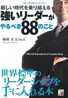 厳しい時代を乗り越える 強いリーダーがやるべき88のこと (アスカビジネス)