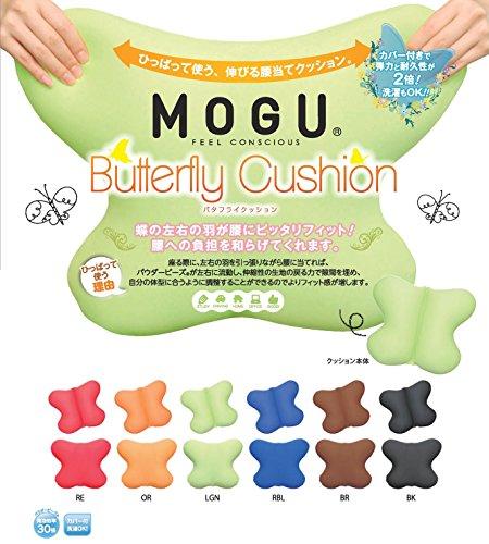 MOGU バタフライクッション 本体(カバー付) (RBL ロイヤルブルー) 838544